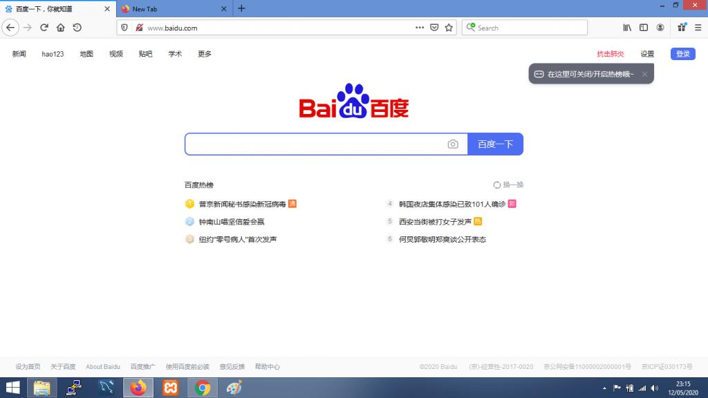Gambar tampilan mesin pencari Baidu